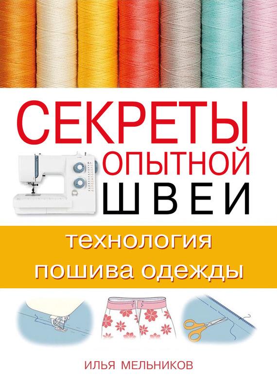 Книга Секреты опытной швеи: технология пошива одежды