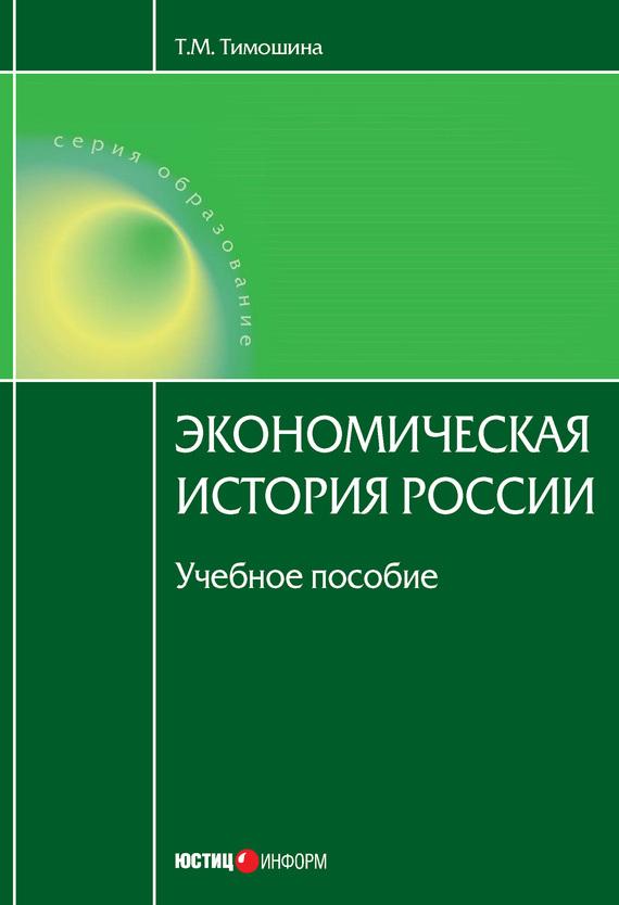История россии электронная книга скачать бесплатно