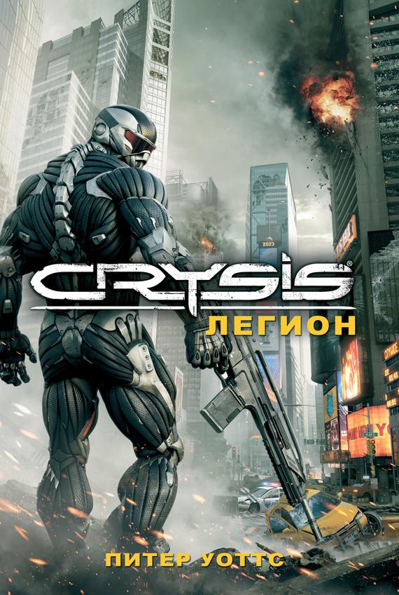 Crysis легион скачать fb2