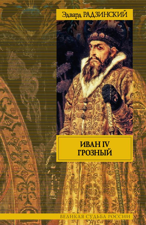 Книга эдвард радзинский загадки истории скачать