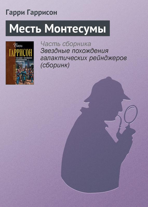 Читать книгу Месть Монтесумы
