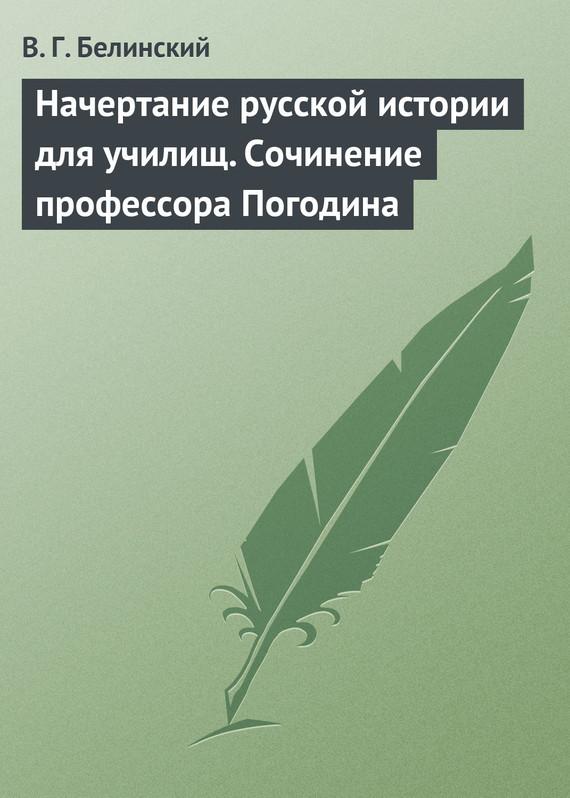 Обложка Начертание русской истории для училищ. Сочинение профессора Погодина