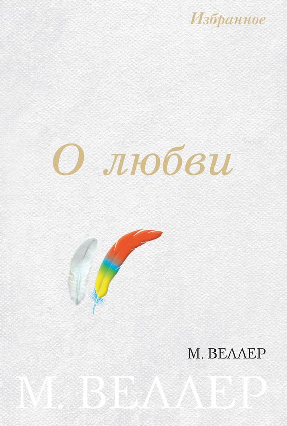 Михаил веллер о любви скачать pdf