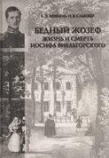 Книга «Бедный Жозеф». Жизнь и смерть Иосифа Виельгорского. Опыт биографии человека 1830-х годов