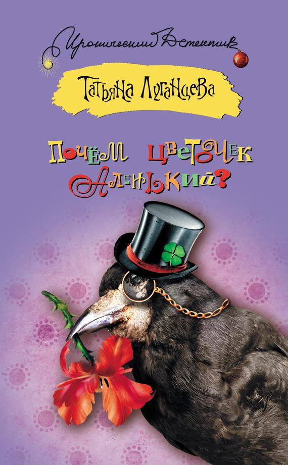 скачать книги луганцевой через торрент