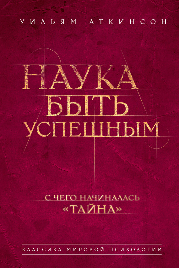 Обложка книги Деловые люди
