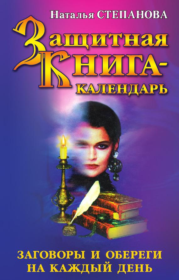Степанова все книги скачать бесплатно fb2