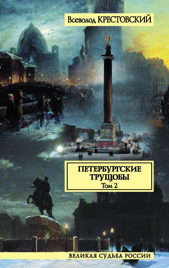 Скачать книгу петербургские трущобы торрент