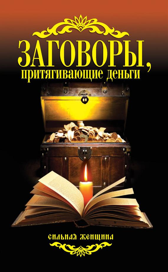 Скачать книгу соколова