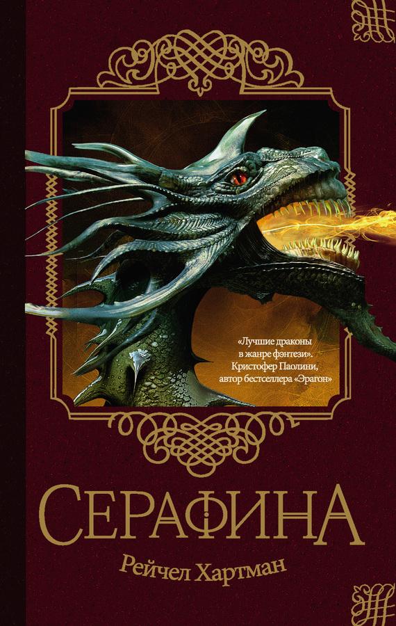 Дракон 2 книга скачать