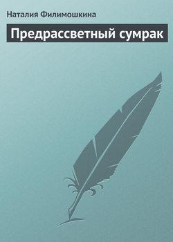 Обложка книги Падение звезды, или Немного об Орлеанской деве