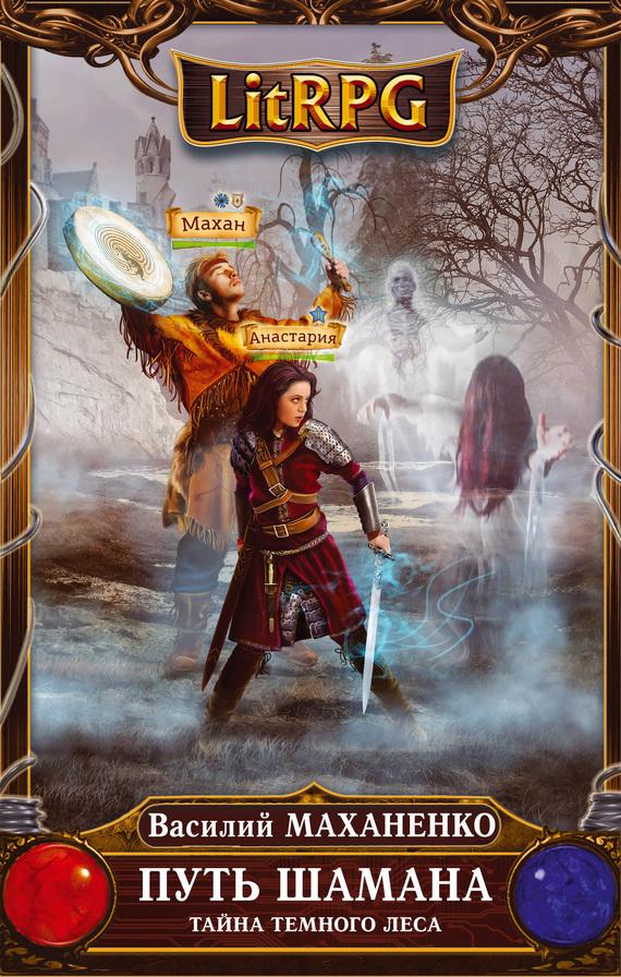 Путь шамана 3 книга скачать