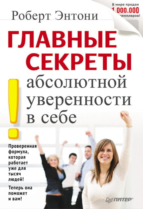 Книга секреты уверенности в себе скачать