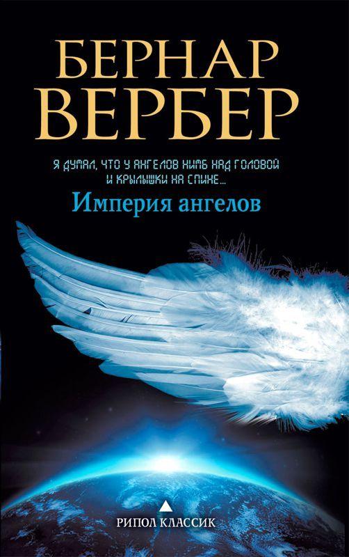 Бернард вербер империя ангелов скачать аудиокнига.