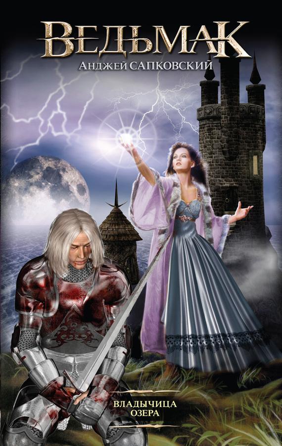 Книги ведьмак меч предназначения скачать