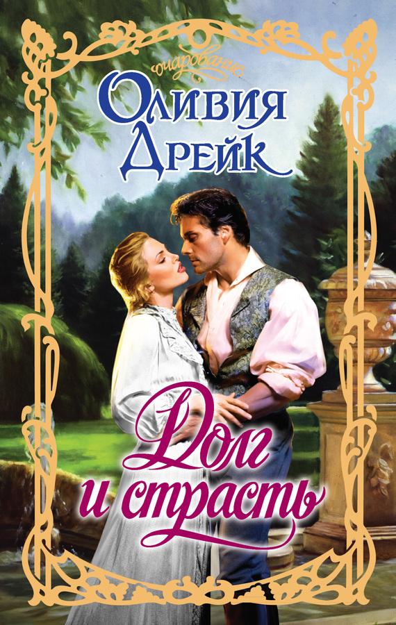 Скачать книгу электронную любовные романы