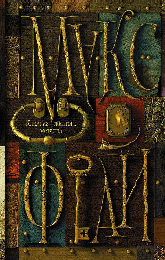Макс фрай ключ из жёлтого металла epub