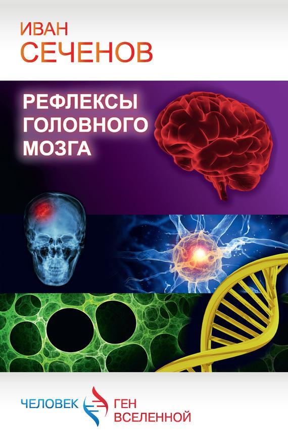 Мозг и душа fb2 скачать бесплатно