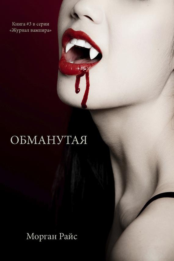 Книгу обращенная журнал вампира