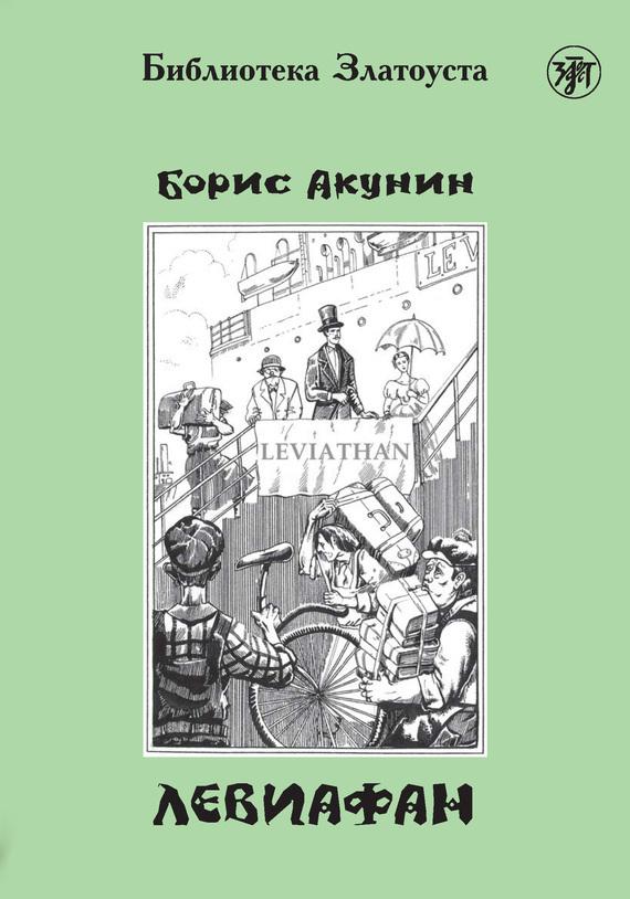 Книга левиафан скачать бесплатно