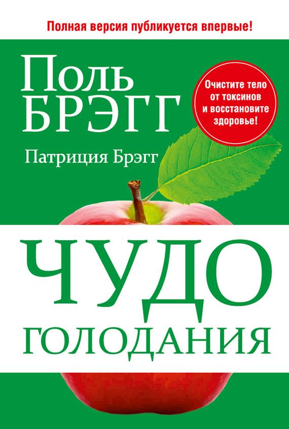 Книги голодание скачать