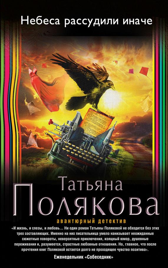 книги татьяны поляковой скачать epub