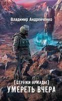 Электронная книга «Стражи Армады. Умереть вчера» – Владимир Андрейченко