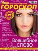epub Журнал «Лиза. Гороскоп» №08/2015