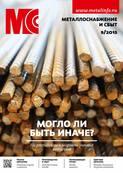 Обложка книги Металлоснабжение и сбыт №12/2015