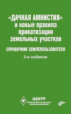 Книга методические рекомендации по межеванию