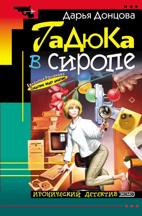 Дарья донцова в электронную книгу скачать бесплатно