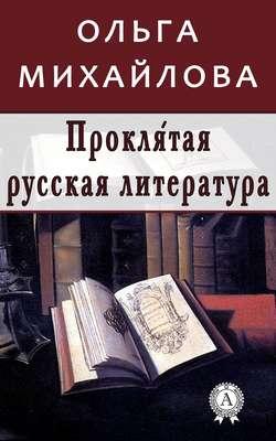 Читать книгу Последнее искушение свободой