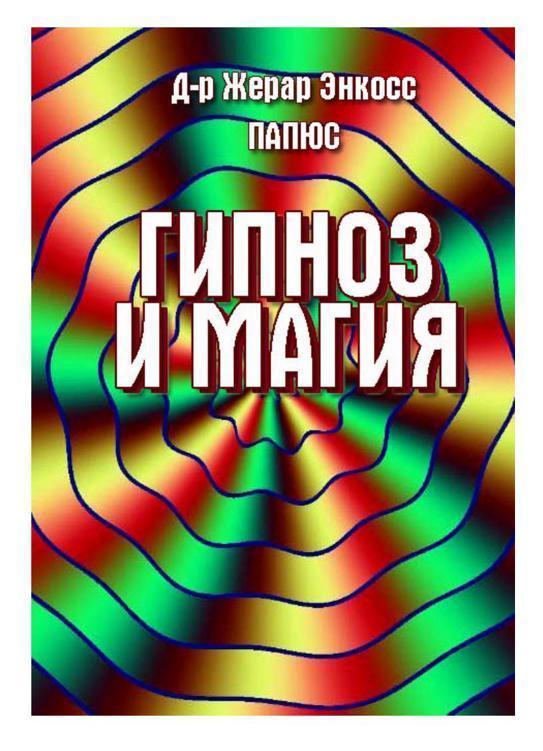 Книги гипноза скачать бесплатно
