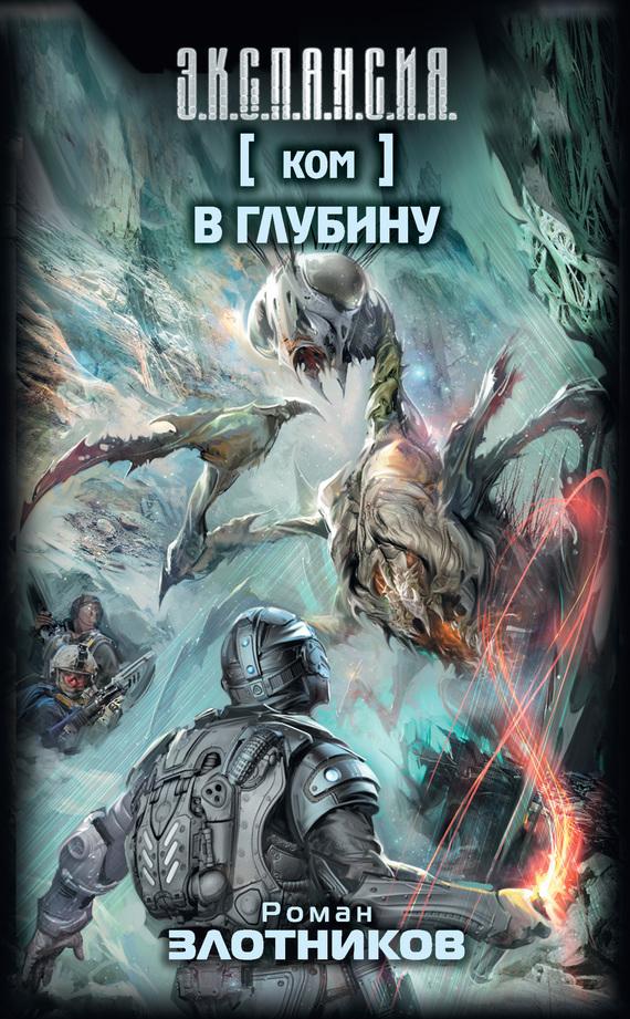 Книги романа золотникова
