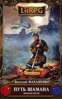 Электронная книга «Путь Шамана. Начало Пути» – Василий Маханенко
