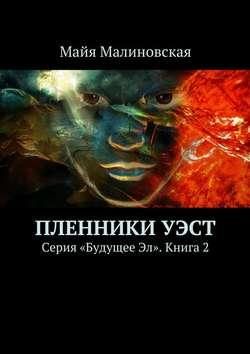 Книга ПленникиУэст. Серия «Будущее Эл». Книга2