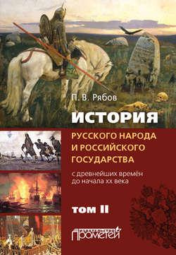 Книга История русского народа