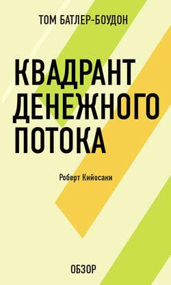 Книга Квадрант денежного потока. Роберт Кийосаки (обзор)