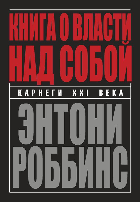 Книга о власти над собой скачать fb2