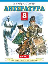 8 класс литература учебник читать читать