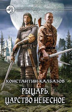 Читать онлайн рыцарь царство небесное