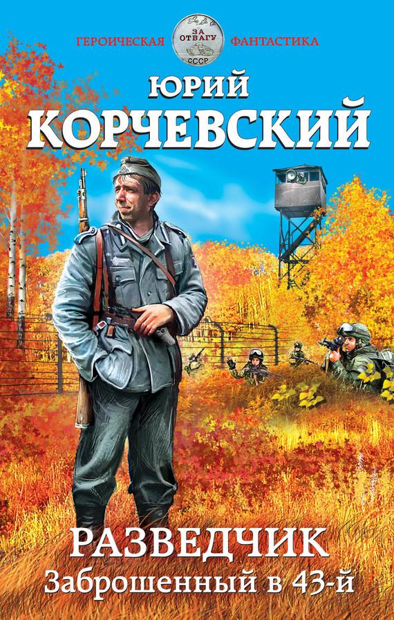 Скачать бесплатно все книги юрия корчевского