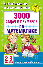 Читать онлайн учебник 3 класс математика