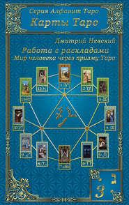 Таро книги онлайн бесплатно гадание онлаин на картах таро