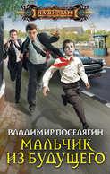 Электронная книга «Мальчик из будущего» – Владимир Поселягин