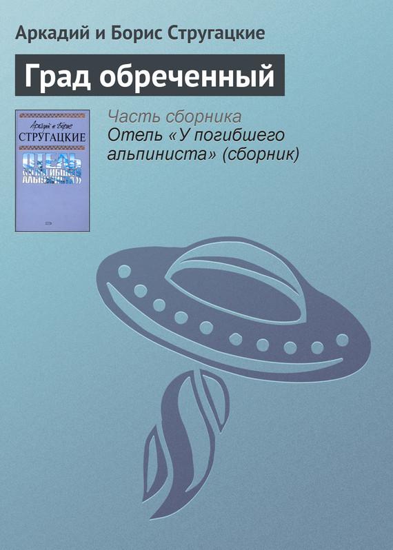Электронные книги стругацкие скачать бесплатно