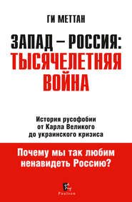 россия-запад тысячелетняя война ги меттан скачать