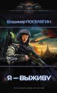 Поселягин владимир офицер красной армии 2 читать онлайн