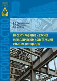 Проектирование и расчет металлических конструкций рабочих площадок