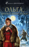 Электронная книга «Ольга, княгиня зимних волков» – Елизавета Дворецкая